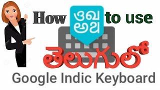 google india keyboard - मुफ्त ऑनलाइन वीडियो