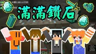 【Minecraft】2017/08/08 UHC 練習賽#2:史上最猛!人人都是鑽石王!Feat.巧克力、繁星、槓槓