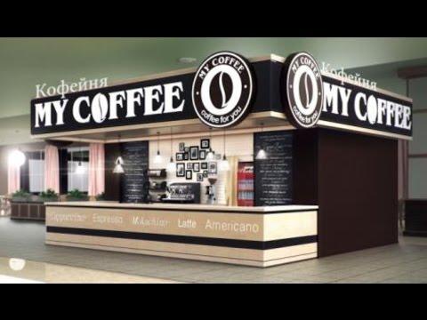Как Открыть Уютную Кофейню,  или Что нужно чтобы открыть кофейню?