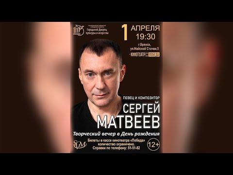 Сергей Матвеев  Юбилейный творческий вечер 2021