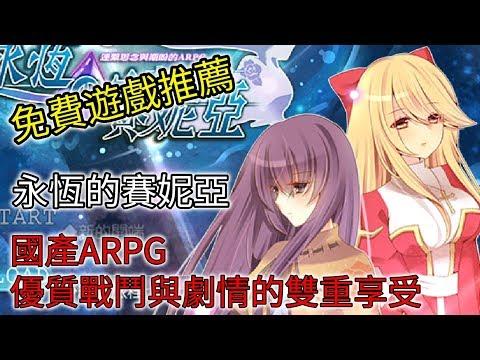 免費遊戲推薦《永恆的賽妮亞》➤國產ARPG優質戰鬥與劇情的雙重享受
