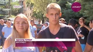Образовательный скандал: сотни юных чемпионов лишились грантов на обучение в Алматы (13.08.18)