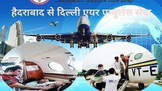 Panchmukhi Air Ambulance Services In Hyderabad-Why Is It Best Service