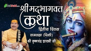 Shri Krishnachandra Shastri Ji !! Bhagwat Katha !! Day 2 !! Special Live !! Samalkha (Delhi)