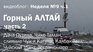 Горный Алтай на Газель 4х4. Неделя 9: Чуйский тракт, Чике-Таман, ретранслятор