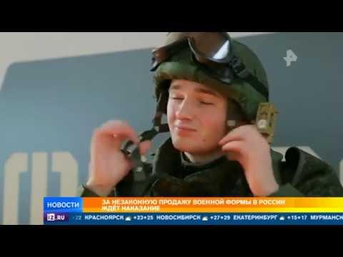 В Министерстве обороны накажут за незаконное ношение военной формы