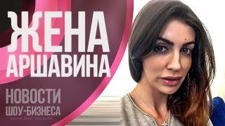 Андрей Аршавин женился | Новости шоу бизнеса