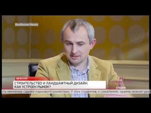 Ландшафтный дизайн в Беларуси. Эксперты. Мнения.