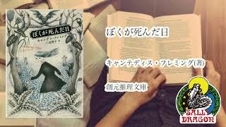 龍の本棚第二一回ぼくが死んだ日キャンディス・フレミング創元推理文庫