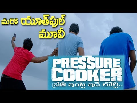 Pressure Cooker Movie Teaser, Rahul Ramakrishna