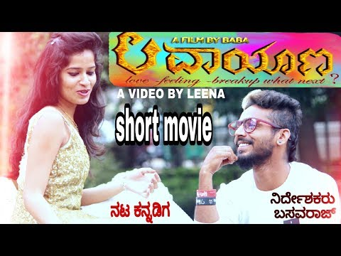 Lovayana Kannada short movie