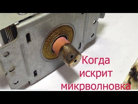 Ремонт колпачка магнетрона или когда микроволновка искрит.