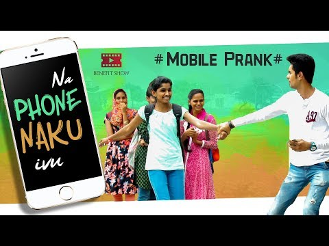 Na Phone Naku Ivu | Mobile Prank in Hyderabad