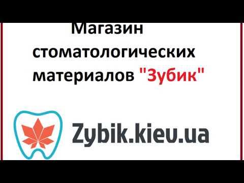 Zybik kiev ua Стоматологические материалы