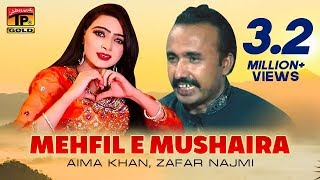 Aima Khan | Zafar Najmi | Dr Aaima Khan | Mehfil E Mushaira | Album 1 | Thar Production - Download this Video in MP3, M4A, WEBM, MP4, 3GP