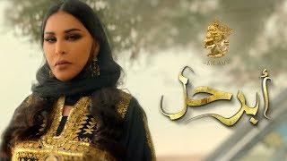 مازيكا أحلام أبرحل تصوير فيديو كليب - Ahlam Abrhal Video clip تحميل MP3