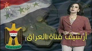درجة الحرارة يوم 11 سبتمبر من أرشيف تلفزيون العراق - القناة الفضائية