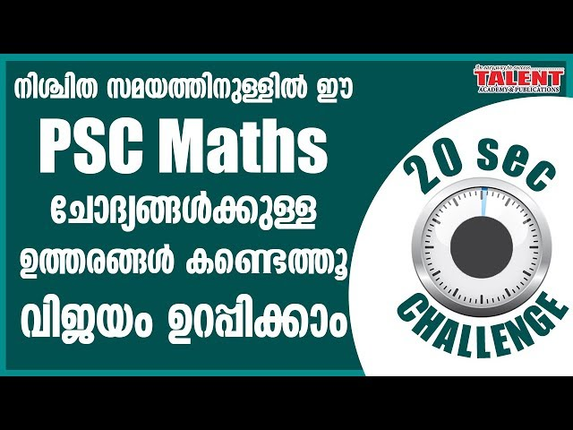 Train Your Brain with these PSC Maths Questions to answer actual questions in Limited Time
