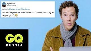 Бенедикт Камбербэтч отвечает на вопросы о себе в соцсетях