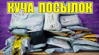 Большая распаковка посылок с алиэкспресс. посылки из китая. покупки с aliexpress 2017. конкурс