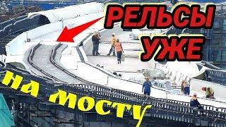 Крымский(июль 2018)мост! УРА!Началась укладка рельс на мосту с Тамани! Скоро поедем!Комментарий!