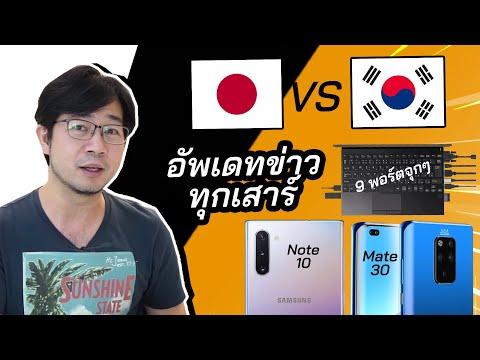เกาหลีvsญี่ปุ่น/ หัวเว่ยยังไม่ถูกปลดแบน/ Note10ภาพจริง/ TabS6/ Sonyจอพับ/ โน๊ตบุ๊คจิ๋ว8ขีด+9รูเสียบ
