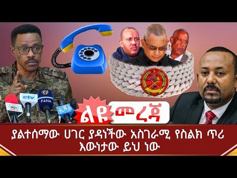 Ethiopia ሰበር - ያልተሰማው ሀገር ያዳነችው አስገራሚ የስልክ ጥሪ | እውነታው ይህ ነው | Abel Birhanu