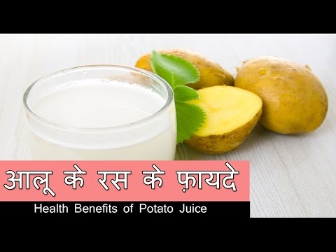 आलू के रस के फ़ायदे | Benefits of potato juice for weight loss, skin & Hair