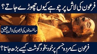 SCIENTIFIC RESEARCH ON FIRON | Urdu Discovery