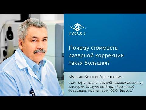 Лазерная коррекция зрения цена в москве цены