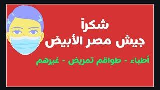 تحميل اغاني جيش مصر الأبيض   هاني شاكر MP3