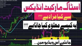 Pakistan Stock Exchange index | How it is calculated? | How its rise and fall