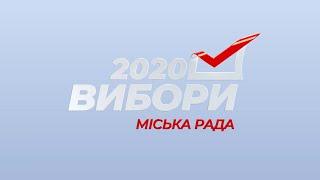 Проблеми Львова | Тарифи на комунальні послуги | Чим живуть кандидати | Вибори – 2020: Міська рада
