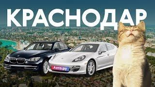 Краснодарский РАЙ: едем на юг в поисках подержанного люкса