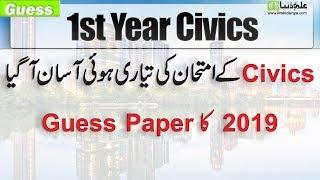 FA 1st year civics guess paper 2019|11th civics guess paper 2019