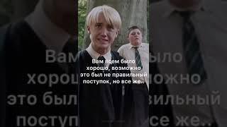 Фф Драко и Т/и,, жизнь''29 серия????