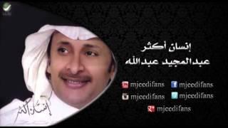 تحميل اغاني عبدالمجيد عبدالله ـ احتاج اسالك | البوم انسان اكثر | البومات MP3
