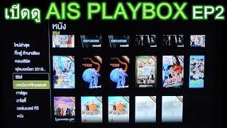 ais playbox - ฟรีวิดีโอออนไลน์ - ดูทีวีออนไลน์ - คลิปวิดีโอ