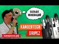 Kangertech DRIPEZ 80W - набор  - превью BSRqZKRVpLQ