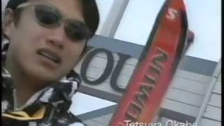 Ski Now 96 #1 Ski File 205 川端絵美 岡部哲也