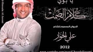 تحميل اغاني علي الخوار يا بوي ألبوم كلام الصمت 2012 MP3