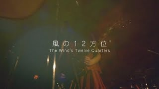 The Wind's Twelve Quarters Live  2018