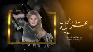 وردة البغدادية - غريبه بلا وطن ( حصريا ) | 2019 تحميل MP3