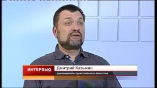 Интервью с руководителем турфирмы Дмитрием Казьминым