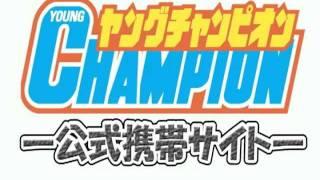 ヤングチャンピオン公式ケータイサイトCM