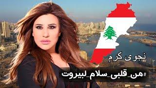 من نجوى كرم الى بيروت تحميل MP3