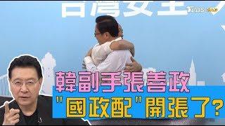 """韓國瑜宣布副手張善政 """"國政配""""成局2020開""""張""""了? 少康戰情室 20191111"""