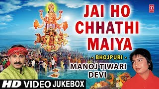 Jai Ho Chhathi Maiya I Chhath Pooja Special I MANOJ TIWRI, DEVI I Full HD Video Songs Juke Box - Download this Video in MP3, M4A, WEBM, MP4, 3GP