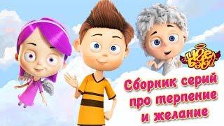 Ангел Бэби - Сборник серий про терпение и желание   Развивающий мультфильм для детей