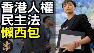[Ray Regulus] 美國出辣招! 香港人權民主法案 ~ 懶人包